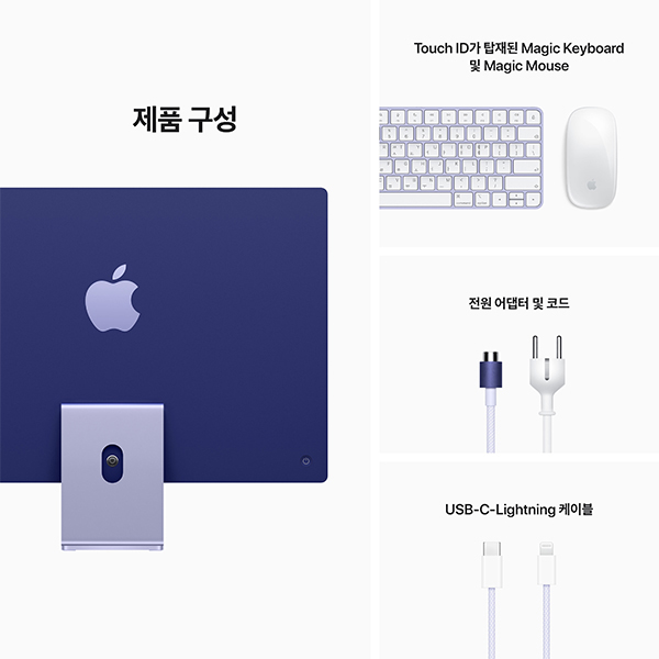 [Apple]아이맥 24형 M1칩 2021년형 퍼플(M1/8C CPU/8C GPU/8GB/256GB)-CTO 상품☞주문제작 약 4주이상 소요