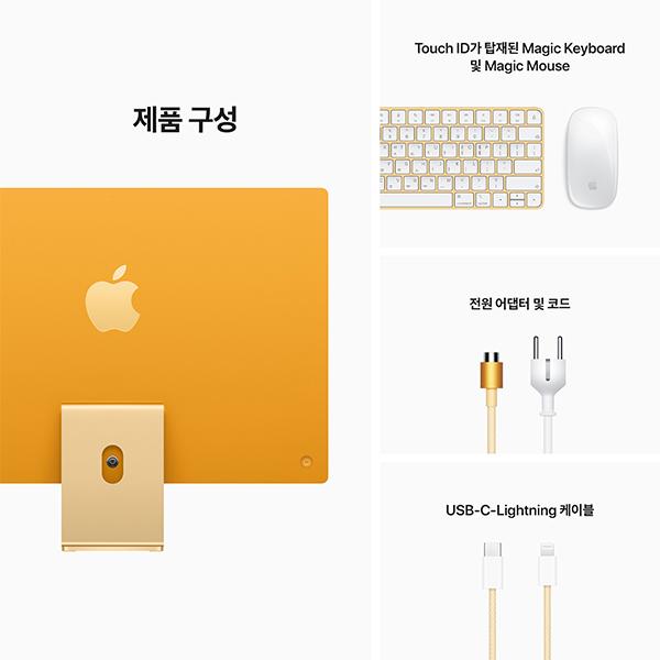 [Apple]아이맥 24형 M1칩 2021년형 옐로(M1/8C CPU/8C GPU/8GB/256GB)-CTO 상품☞주문제작 약 4주이상 소요